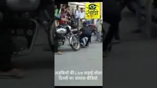 लड़कियों की Live लड़ाई नरेला दिल्ली का वायरल वीडियो || सीधी नज़र TV || Virul Video