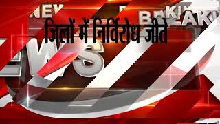 पश्चिम बंगाल पंचायत चुनाव में बवाल, TMC उम्मीदवार ज्यादातर जिलों में निर्विरोध जीते