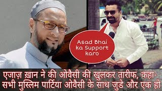 Ajaz Khan's candid statement of Owaisi, said  All Muslim parties are associated with Owaisi and..