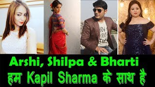 Shilpa Shinde, Arshi Khan And Bharti Singh Supports Kapil Sharma