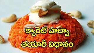 How to prepare Carrot Kova Halwa in Telugu |Gajar ka halwa|rectvindia