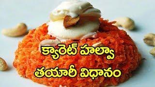How to prepare Carrot Kova Halwa in Telugu |Gajar ka halwa|rectvindia