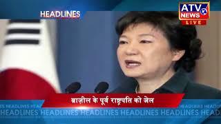 अंतर्राष्ट्रीय खबरें #ATV NEWS CHANNEL (24x7 हिंदी न्यूज़ चैनल)