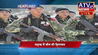 अन्तर्राष्ट्रीय खबरे #ATV NEWS CHANNEL (24x7 हिंदी न्यूज़ चैनल)