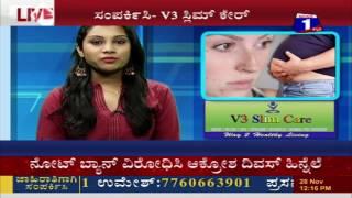 News 1 Kannada Health tips by V3 Slim Care Part 2