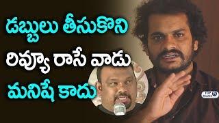 Director Ajay Koundinya Fires On Kathi Mahesh | Kathi Mahesh Review | Top Telugu TV