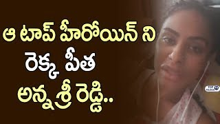 Sri Reddy Latest Warning Video | Who is Rakku peet..a | Sri Reddy Latest News | Top Telugu TV