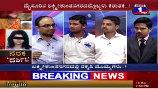 NARAKA DARSHINI NEWS 1 SPECIAL DISCUSSION PART 03