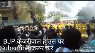 BJP का केजरीवाल हाउस पर प्रोटेस्ट | Delhi BJP Protest