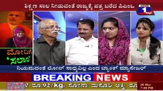 MODIGE SALAAM NEWS 1 SPECIAL DISCUSSION PART 02