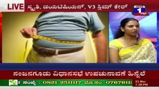 News 1 Kannada Health tips(Slimming) by V3 Slim Care(23-03-2017)