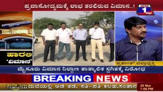 HAARALI VIMAANA NEWS 1 SPECIAL DISCUSSION PART 01