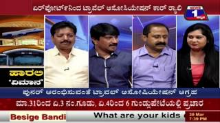 HAARALI VIMAANA NEWS 1 SPECIAL DISCUSSION PART 02
