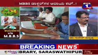 AYURVEDA V/S MBBS NEWS 1 SPECIAL DISCUSSION PART 01