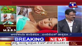 AYURVEDA V/S MBBS NEWS 1 SPECIAL DISCUSSION PART 02