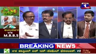 AYURVEDA V/S MBBS NEWS 1 SPECIAL DISCUSSION PART 03