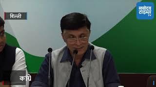 रेल मंत्री पीयूष गोयल की पत्नी की कंपनी के 1 लाख से कैसे बने 30 करोड़ - कांग्रेस
