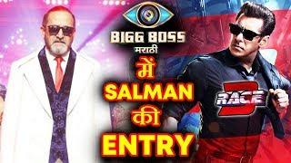 Salman Khan To PROMOTE RACE 3 On Mahesh Manjrekar's BIGG BOSS MARATHI