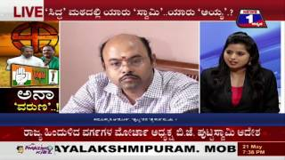ANAA VARUNA(ಅನಾ ವರುಣ) NEWS 1 SPECIAL DISCUSSION PART 02