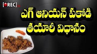 Egg onion pakoda recipe l how to prepare Egg onionpakoda in telugulsouth Indian recipes| rectvindia