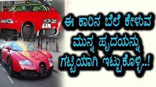 ಈ ಕಾರ್ ನಂಬರ್  ಪ್ಲೇಟ್ ಬೆಲೆ ಕೇಳಿದ್ರೆ ಕಾಂಗಾಲಾಗ್ತಿರಾ - Kannada Latest News