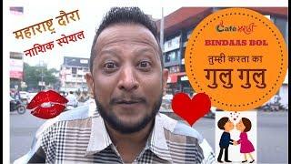 तुम्ही करता का गुलु गुलु | Nashik Special | CafeMarathi Bindaas Bol