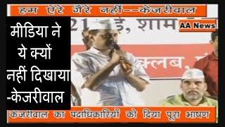 मीडिया ने ये क्यों नहीं दिखाया - केजरीवाल / Kejariwal ne kya kaha poora bhaashan