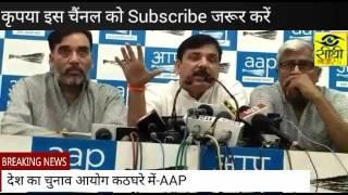 देश का चुनाव आयोग कठघरे में-AAP / Big Question on Election Commission by AAP / Sidhi Nazar
