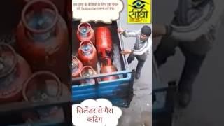 आपकी जेब पर डाका आपको पता भी नही : LPG Gas Cutting    Sidhi Nazar    Latest News 2017