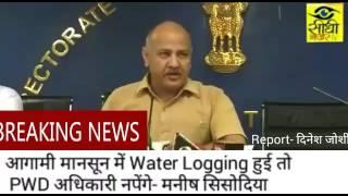 Delhi  मानसून में Water Logging हुई तो PWD अधिकारी नपेंगे- मनीष सिसोदिया