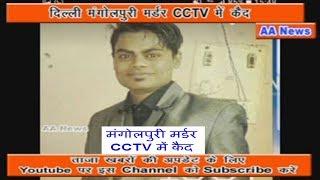 13 June CCTV AA News: Delhi Mangolpuri Murder CCTV Live