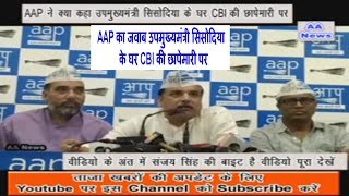 AAP का जवाब CBI की छापेमारी पर Reply to AAP on deputy chief minister Sisodia's house raid on CBI