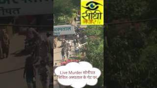 Live Murder Sonipat Hariyana || | Sidhi Nazar || Khash Khabar Latest Update News