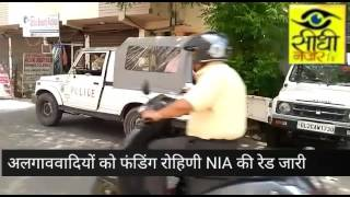 Rohini NIA Raid || Sidhi Nazar || Latest News 2017 || Khash Khabar Latest Update News