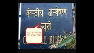 मंत्री सतेंदर जैन के घर CBI रेड पर AAP का जवाब देखिए / cbi raid पर आप का जवाब