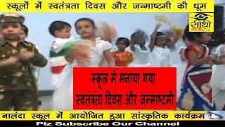 स्कूलों में मनाया गया स्वतंत्रता दिवस और जन्माष्टमी का पर्व