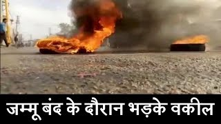 जम्मू बंद के दौरान भड़के वकील, गाड़ियों के जलाए टायर