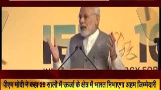 पीएम मोदी ने कहा 25 सालों में ऊर्जा के क्षेत्र में भारत निभाएगा अहम जिम्मेदारी