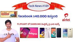Tech News In Telugu 109- Samsung,Ipad,zenfone 5,Facebook,Redmi 5pro