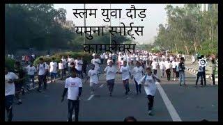Delhi स्लम युवा दौड़ यमुना स्पोर्ट्स काम्प्लेक्स। देश के खेल मंत्री ने किया शुभारम्भ