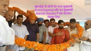 घूमनहेड़ा को आज मुख्यमंत्री Arvind Kejriwal और उप-मुख्यमंत्री Manish Sisodia ने एक  तोहफा दिया