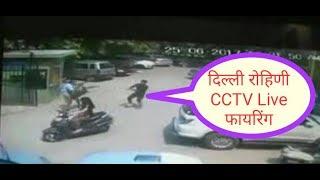 Rohini  CCTV Live Firing :दिल्ली रोहिणी में बदमाश गोली मारते CCTV कैमरे में कैद