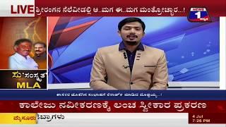 Su'Samskrutha' MLA(ಸು'ಸಂಸ್ಕೃತ' MLA) NEWS 1 SPECIAL DISCUSSION PART 02