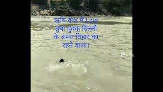 ऋषिकेश में Live डूबा युवक दिल्ली के अमन विहार का रहने वाला
