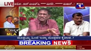 Su'Samskrutha' MLA(ಸು'ಸಂಸ್ಕೃತ' MLA) NEWS 1 SPECIAL DISCUSSION PART 01