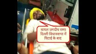 घायल जगदीप राणा दिल्ली विधानसभा में पिटाई के बाद
