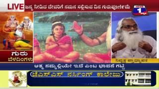 Guru Beladingalu(ಗುರು ಬೆಳದಿಂಗಳು) NEWS 1 SPECIAL DISCUSSION PART 01