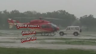 Emergency landing of CM Manoharlal Khattar helicopter in Jhajjar Due to bad weather