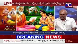 Guru Beladingalu(ಗುರು ಬೆಳದಿಂಗಳು) NEWS 1 SPECIAL DISCUSSION PART 03