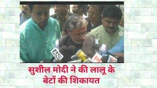 सुशील मोदी , डॉ संजय जयवाल ने लालू यादव के बेटो की चुनाव आयोग में शिकायत की